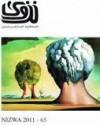 مجلة نزوى فصلية ثقافية العدد 56 - مجموعة