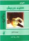 ديوان محمود درويش - المجلد الثاني - Mahmoud Darwish, محمود درويش