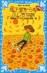 地下室からのふしぎな旅 (青い鳥文庫 11-8) - 柏葉 幸子
