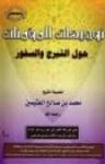 توجيهات للمؤمنات حول التبرج والسفور - محمد صالح العثيمين
