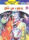 وجوه من ثلج - نبيل فاروق