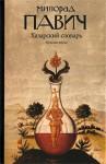 Хазарский словарь. Мужская версия - Milorad Pavić
