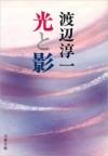 光と影 [Hikari to kage] - Jun'ichi Watanabe