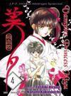 Vampire Princess Miyu 4 - Kakinouchi Narumi
