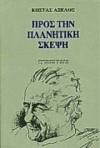 Προς την πλανητική σκέψη - Kostas Axelos, Κώστας Αξελός, Φραγκίσκη Αμπατζοπούλου