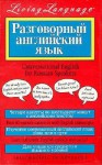 Living Language Conversational English For Russian Speakers: Learn Idiomatic English at Home or On the Go - Alla Kotler