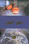 خلق الكون - Harun Yahya, هارون يحيى