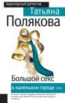 Большой секс в маленьком городе (Ольга Рязанцева, #4) - Татьяна Полякова