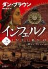 インフェルノ Vol. 1 - Dan Brown, 越前 敏弥, ダン ブラウン