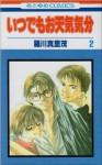 いつでもお天気気分 第2巻 - Marimo Ragawa