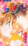 Imadoki Vol. 5 (Imadoki) - Yuu Watase