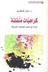 كراهيات منفلتة قراءة في مصير الكراهيات العريقة - نادر كاظم