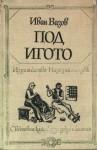 Под игото - Иван Вазов