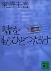 嘘をもうひとつだけ - Keigo Higashino