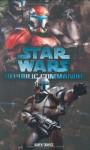 Star Wars: Republic Commando - Karen Traviss, Jan Dinter