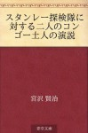 Sutanre tankentai ni taisuru futari no kongo dojin no enzetsu (Japanese Edition) - Kenji Miyazawa