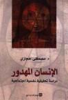 الإنسان المهدور: دراسة تحليلية نفسية اجتماعية - مصطفى حجازي