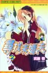 Zero Kaunto - Hiromu Muto
