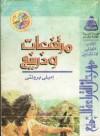 مرتفعات وزرينج - صبري الفضل, Emily Brontë