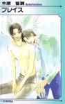 プレイス - Narise Konohara, Tooko Tateno