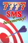 7777 SMS v desiatochku in Russian - Adamchik Ch.