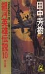 銀河英雄伝説 10 落日篇 [Ginga eiyū densetsu 10] - Yoshiki Tanaka, 田中 芳樹