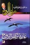 3خرائط الروح - أحمد إبراهيم الفقيه