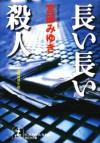 長い長い殺人 [Nagai nagai satsujin] - Miyuki Miyabe