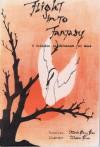 Flight Into Fantasy: A Collection Of Vietnamese Folk Tales - Minh Van Tran