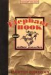 Elephant Hook and Other Stories (Nunatak Series) - Martin Sherman