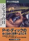 シビュラの目 : ディック作品集 [Shibyura No Me: Dikku Sakuhinshū] - Philip K. Dick