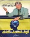 كيف تضاعف ذكاءك - إبراهيم الفقي