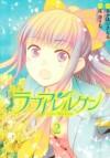 ラブアレルゲン 2 [Love Allergen 2] - Akahori Satoru, Katsura Yukimaru