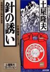 針の誘い[Hari No Sasoi] - Takao Tsuchiya
