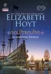 จอมใจจอมโจร / Scandalous Desires - Elizabeth Hoyt, เอลิซาเบธ ฮอยต์, กัญชลิกา