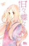 日々蝶々 1 [Hibi Chouchou 1] - 森下suu, Morishita Suu