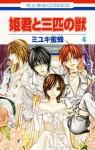 姫君と三匹の獣 第 4 - Miyuki Mitsubachi