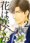 花は咲くか 2 [Hana wa Saku ka 2] - Shoko Hidaka