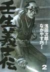 Mibu Gishiden: 2 - Takumi Nagayasu, 浅田 次郎, Jirō Asada