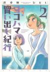 ヨコハマ買い出し紀行 2 [Yokohama Kaidashi Kikou 2] - Hitoshi Ashinano, 芦奈野ひとし
