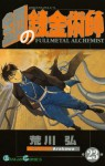 鋼の錬金術師 23 (Fullmetal Alchemist 23) - 荒川 弘, Hiromu Arakawa