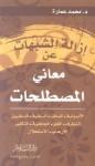 إزالة الشبهات عن معاني المصطلحات - محمد عمارة