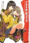 Akairo Romansu: Shōjo No Saya Shōjo No Yaiba - Yū Fujiwara, 椋本 夏夜