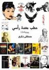 حطب معدة رأسي - مصطفى ذكري