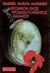 Χρονικόν ενός προαναγγελθέντος θανάτου - Κλαίτη Σωτηριάδου-Μπαράχας, Gabriel García Márquez