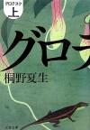 グロテスク(上) - Natsuo Kirino, 桐野 夏生