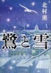 鷺と雪 [Sagi to Yuki] - Kaoru Kitamura, 北村 薫