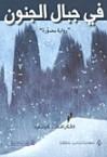 في جبال الجنون: رواية مصورة - H.P. Lovecraft, لافكرافت, كولبارد, أماني عاصم