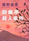 回廊亭殺人事件 [Kairōtei satsujin jiken] - Keigo Higashino
