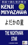 The Nighthawk Star (Bilingual Japanese Classics) - Kenji Miyazawa, Paul Quirk